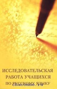 Исследовательская работа учащихся по русскому языку